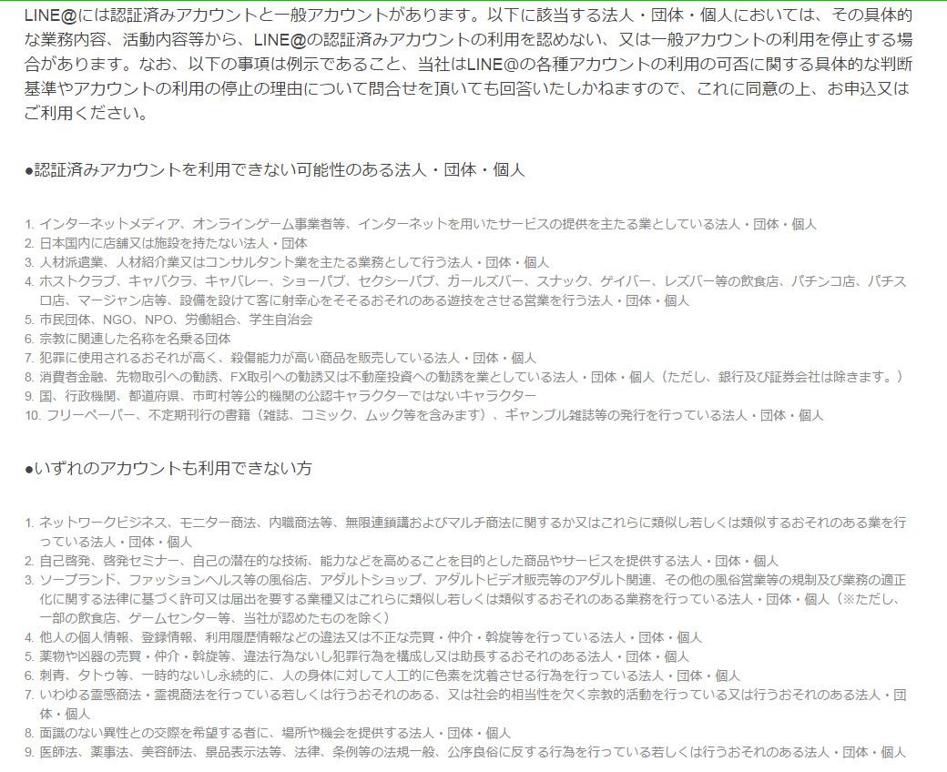 LINE@の審査基準
