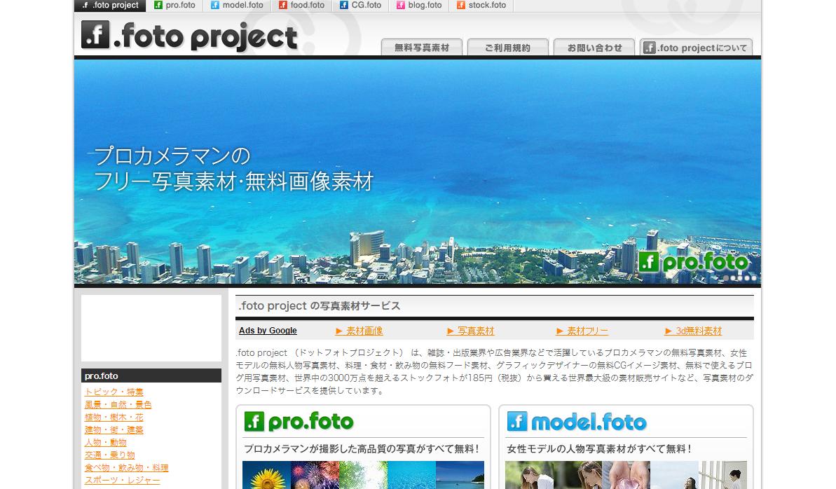フォトプロジェクト