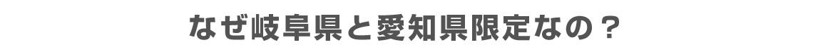 なぜ愛知県と岐阜県限定なの?